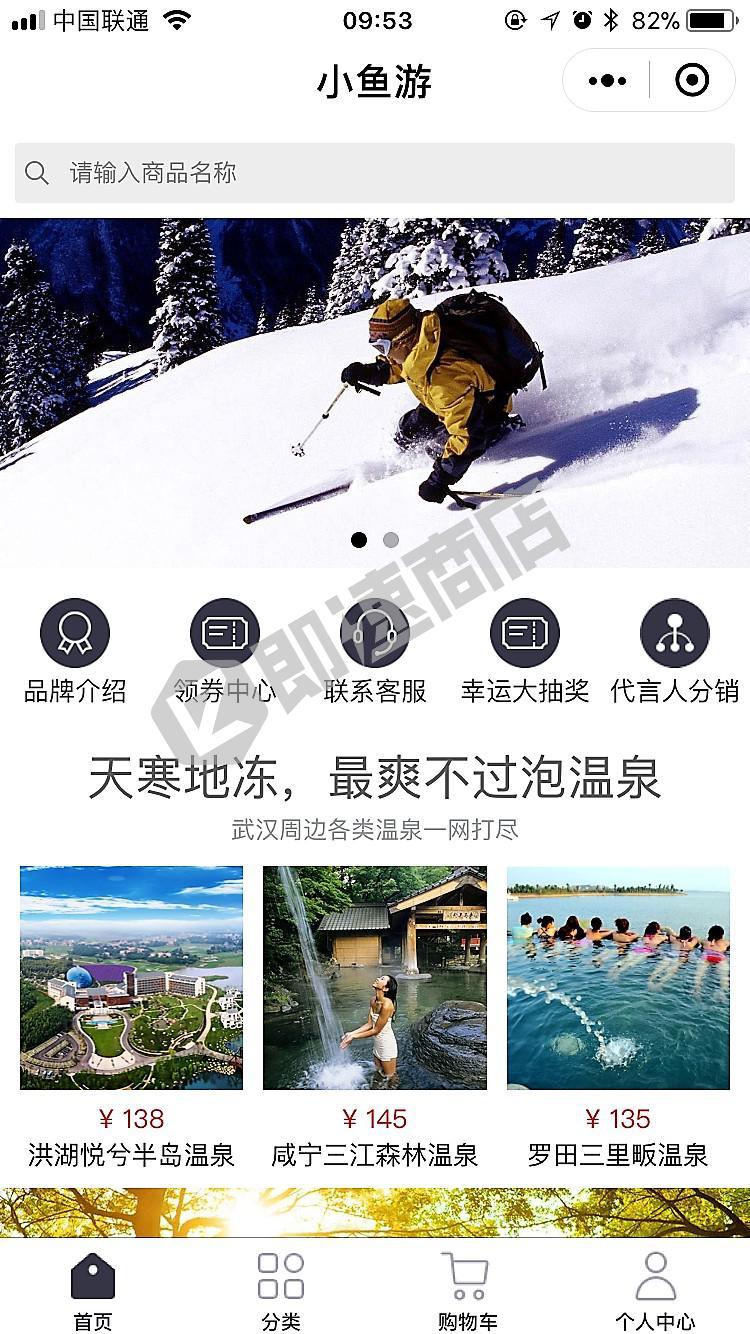 小鱼游旅行商城小程序详情页截图1