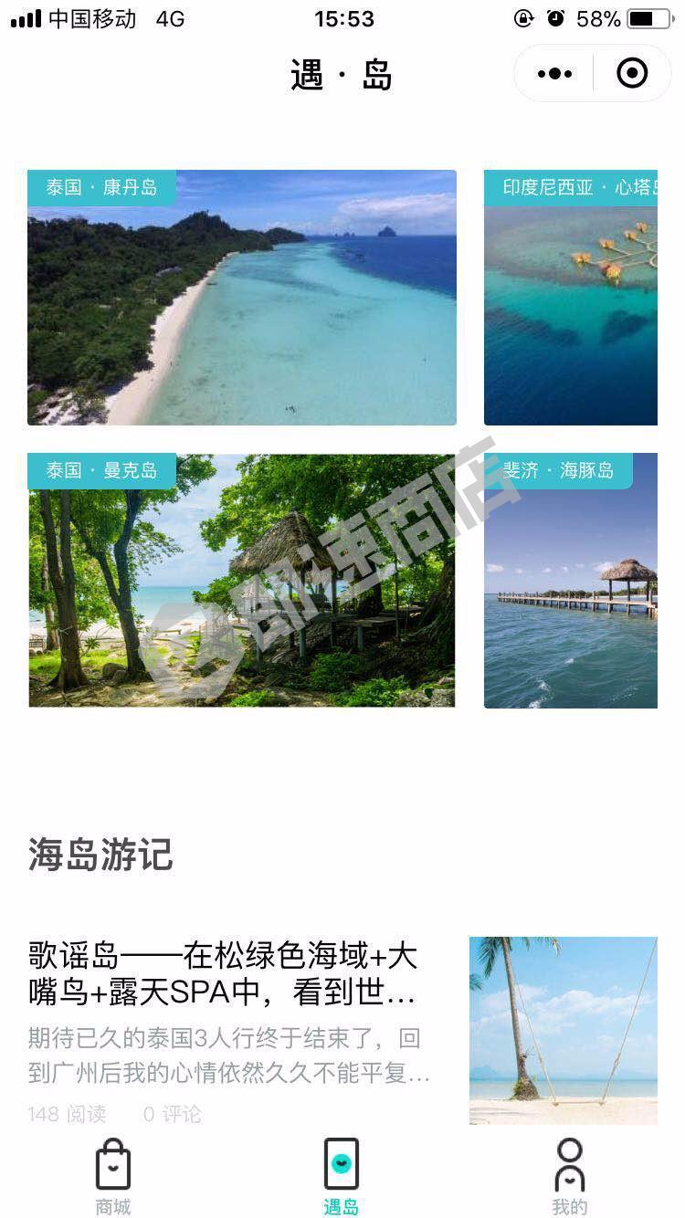 遇岛广州小程序列表页截图