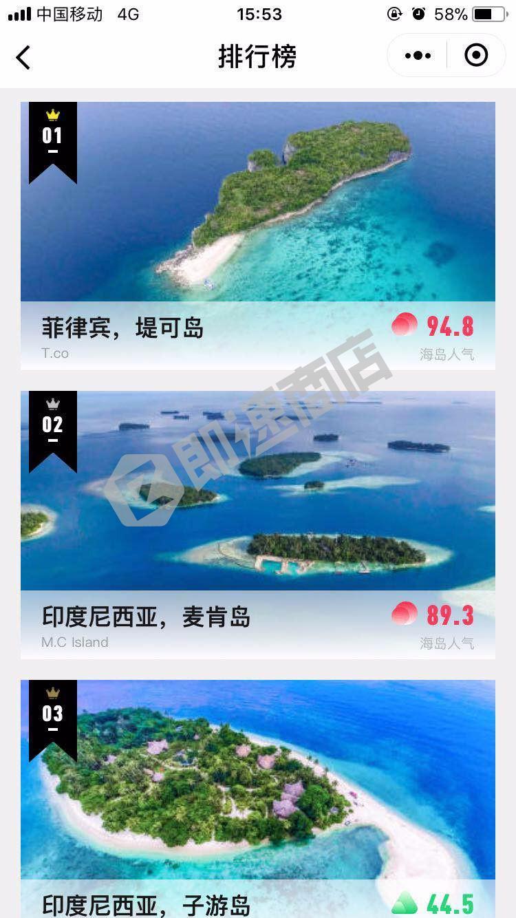 遇岛广州小程序详情页截图