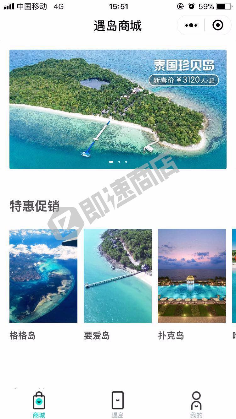 遇岛广州小程序详情页截图2