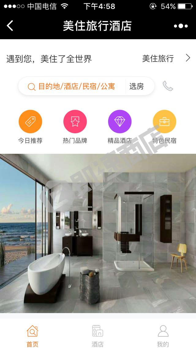美住旅行酒店小程序列表页截图
