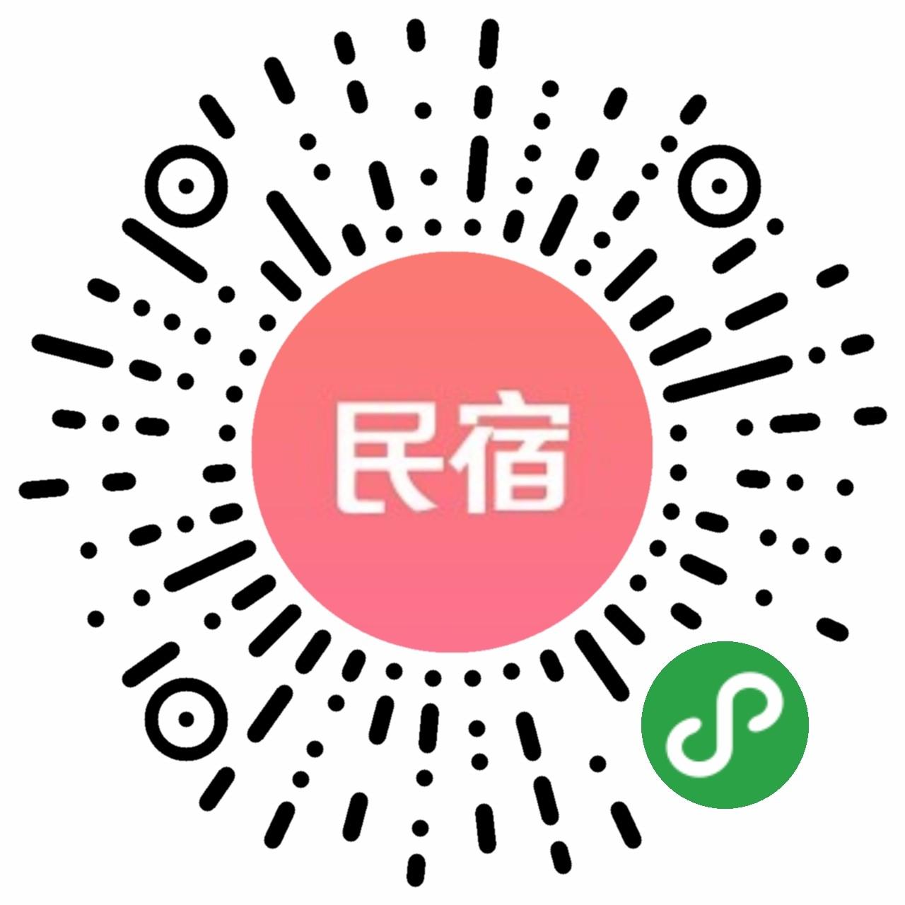 天天民宿客栈网-微信小程序二维码