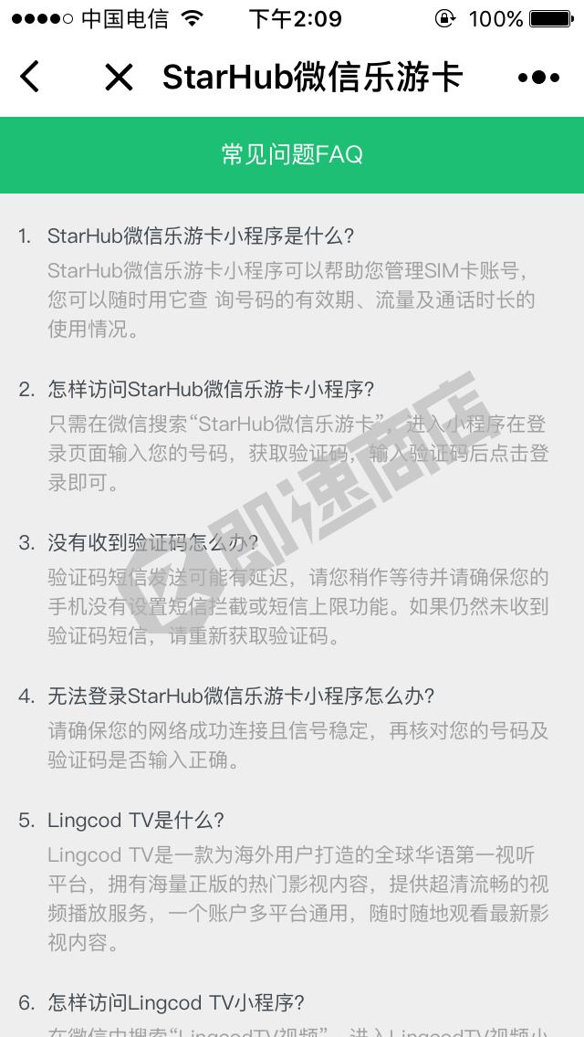 StarHub微信乐游卡小程序列表页截图