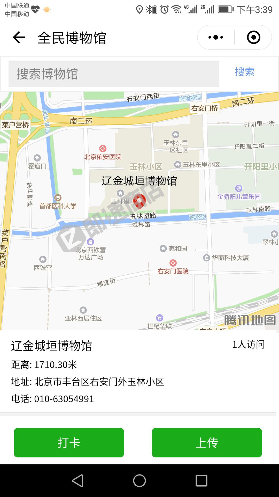 博物馆地图小程序列表页截图