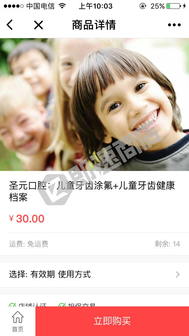 丹东妈妈网亲子门票商城小程序首页截图
