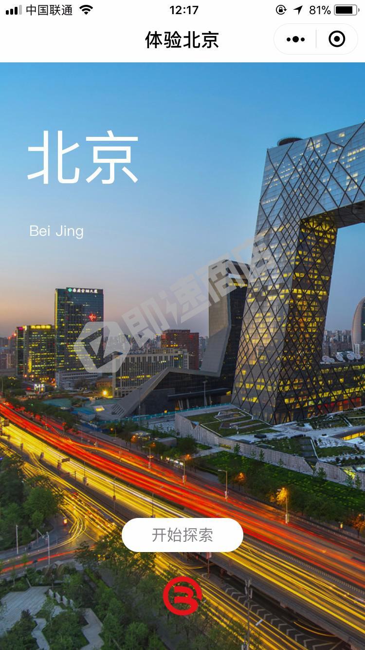体验北京小程序列表页截图