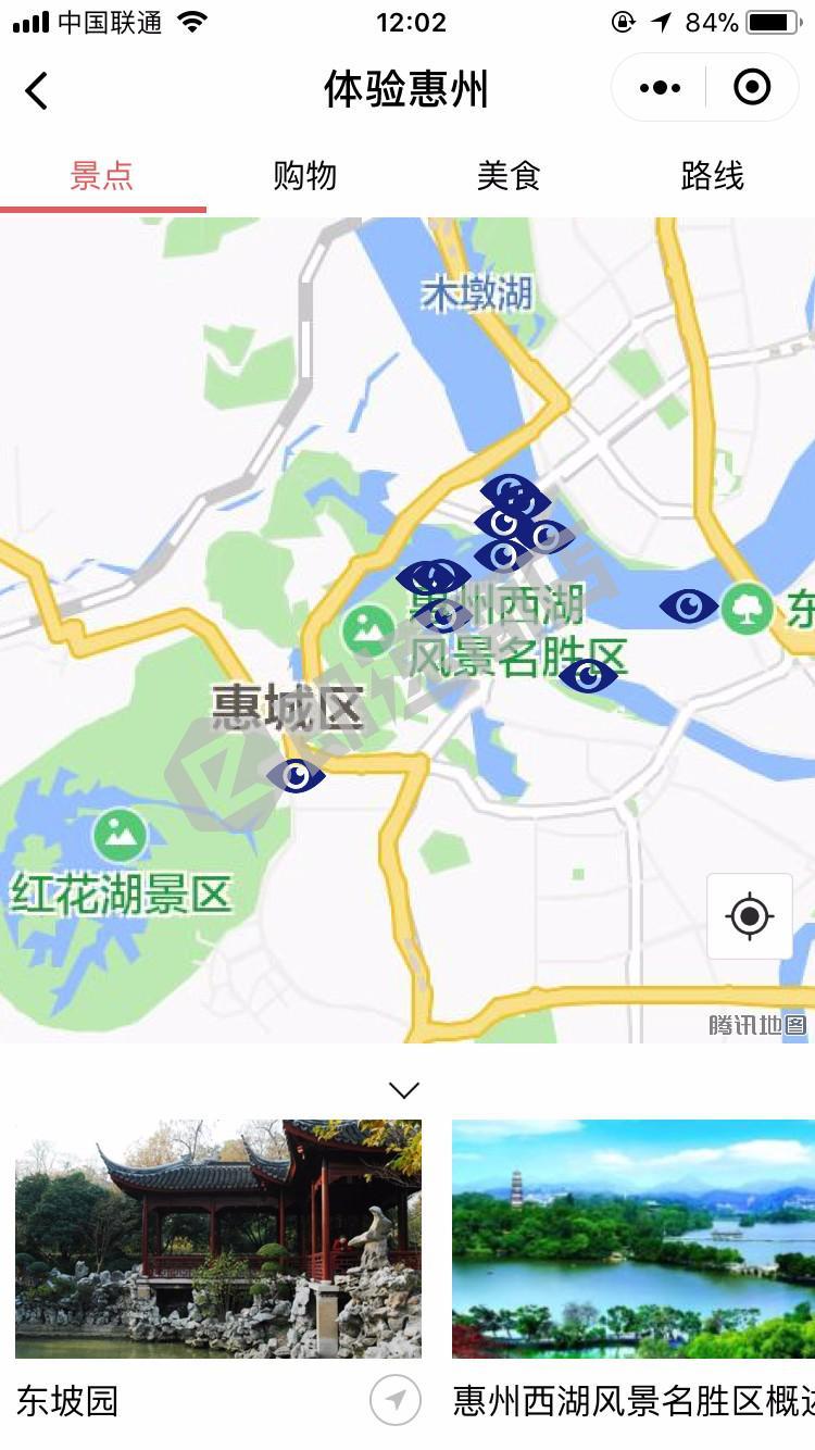 体验惠州小程序首页截图