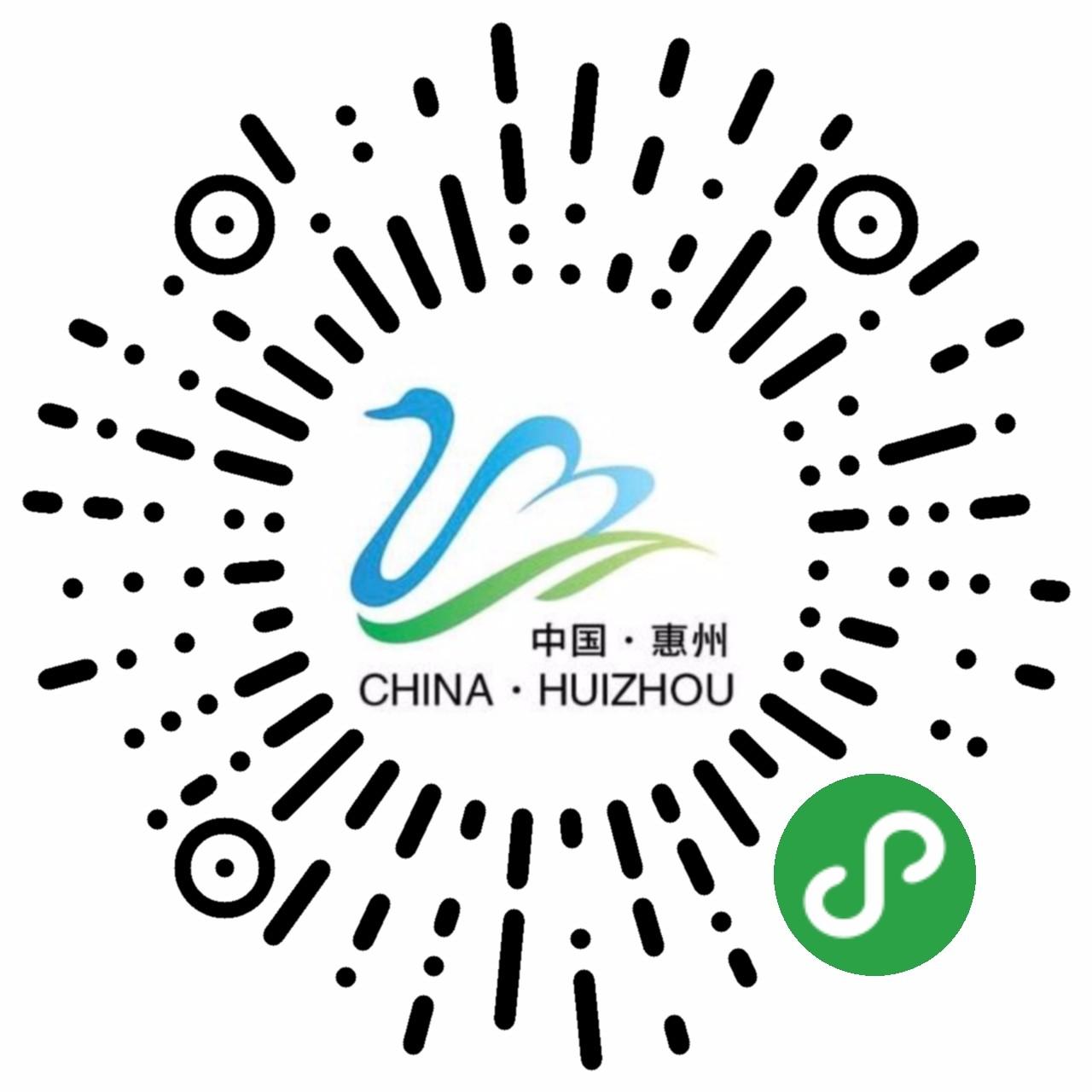 体验惠州-微信小程序二维码