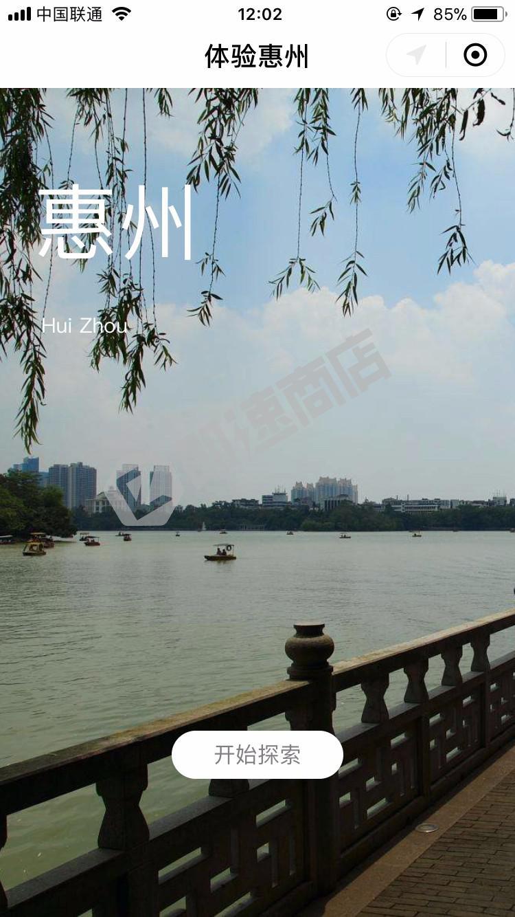 体验惠州小程序列表页截图