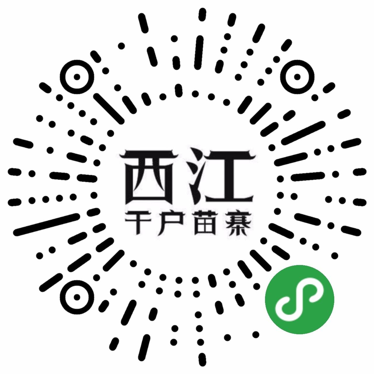 体验千户苗寨-微信小程序二维码
