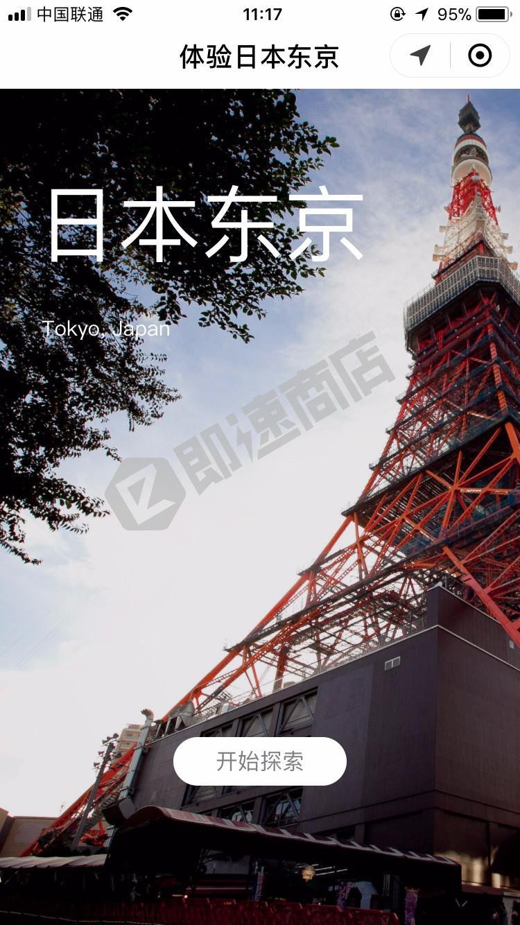 体验日本东京小程序列表页截图