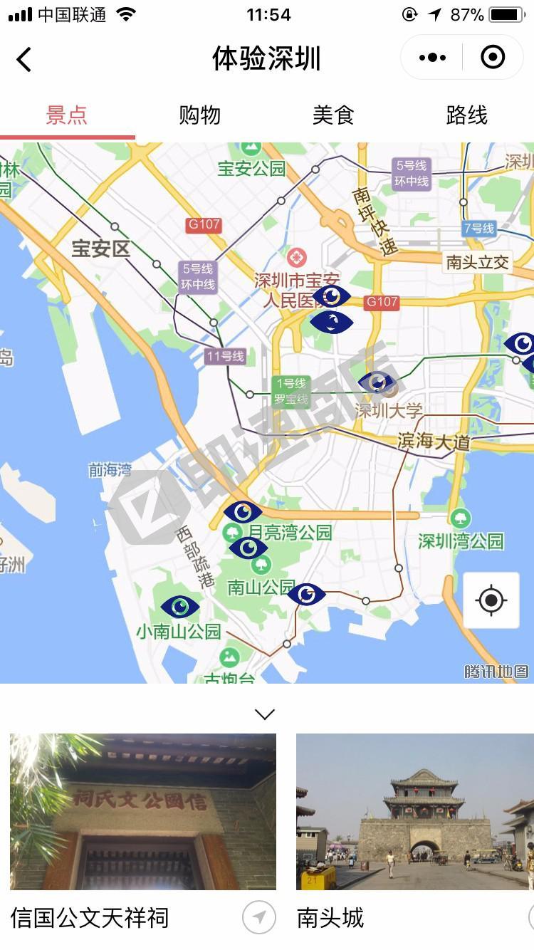 体验深圳小程序首页截图