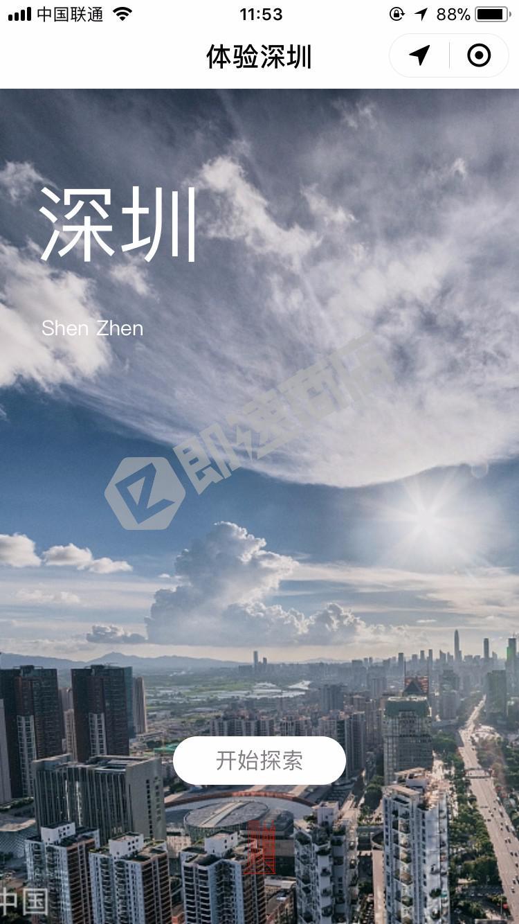 体验深圳小程序列表页截图