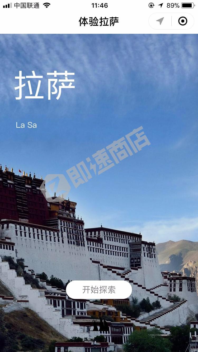 体验西藏小程序列表页截图