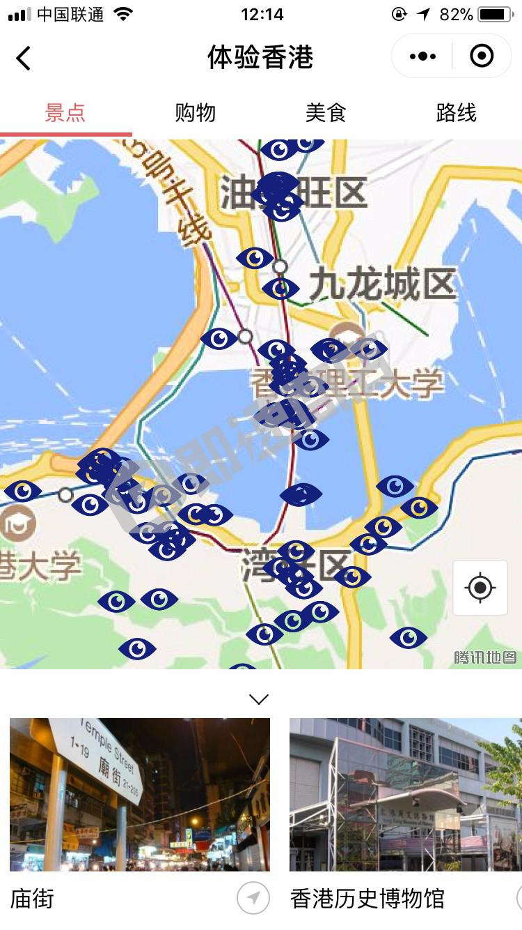体验香港小程序首页截图