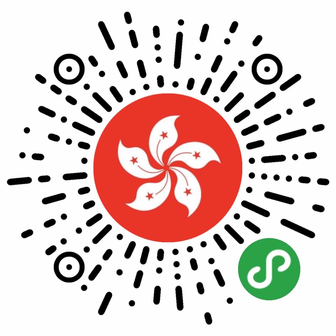 体验香港-微信小程序二维码