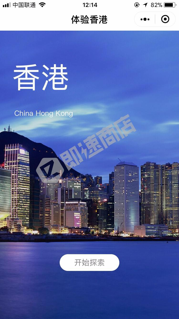 体验香港小程序列表页截图