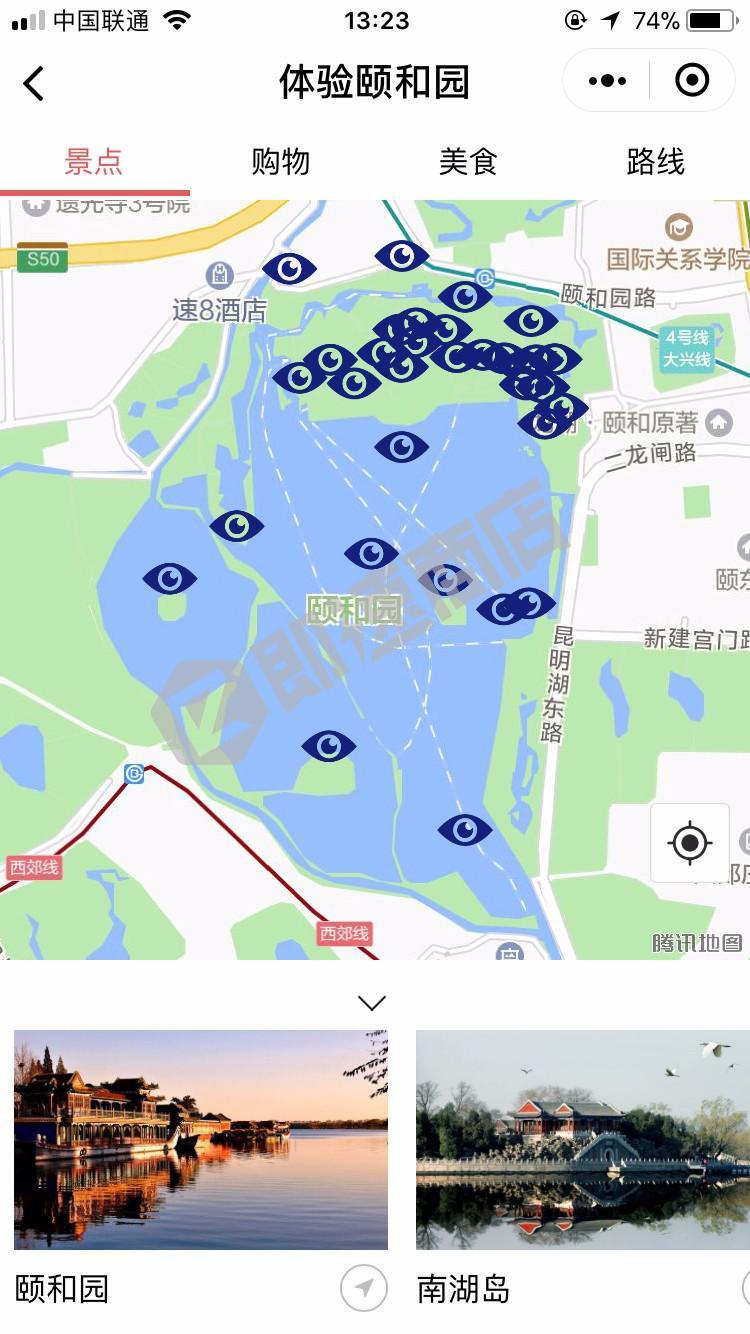 体验颐和园小程序首页截图