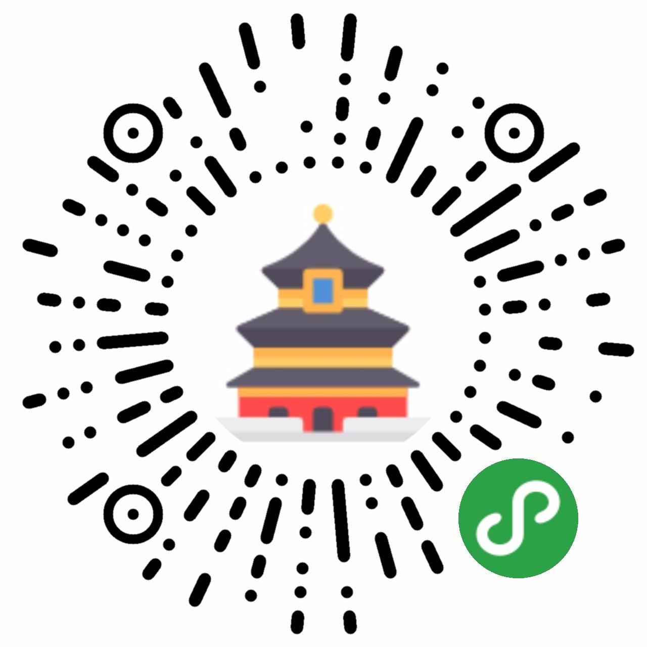 体验颐和园-微信小程序二维码
