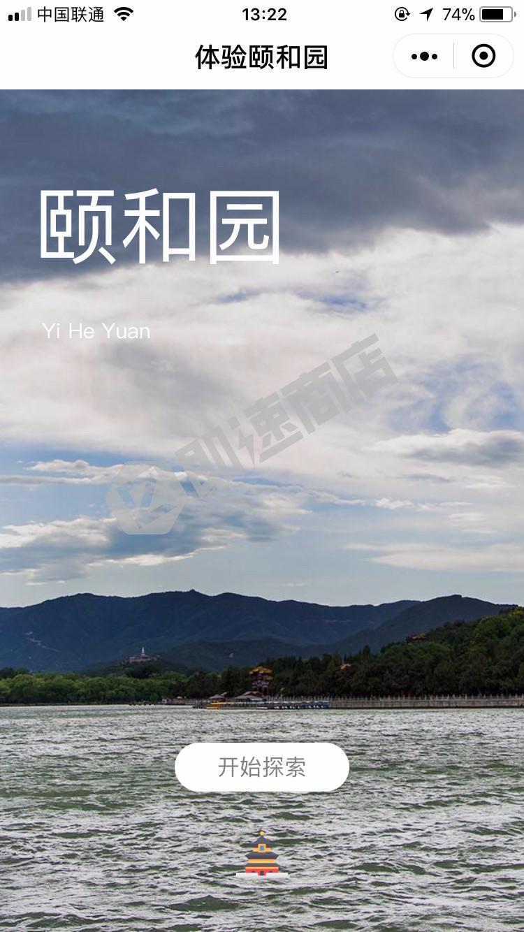 体验颐和园小程序列表页截图