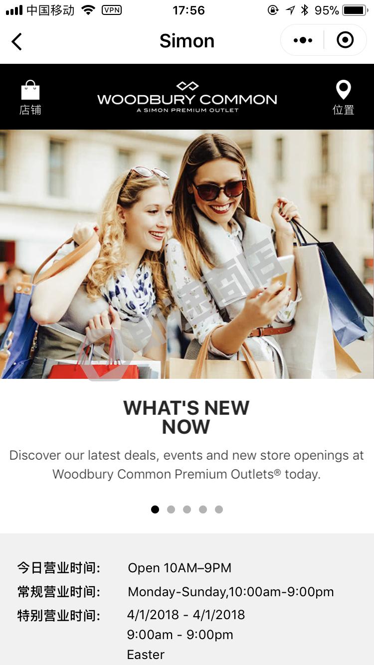 西盟购物中心和奥特莱斯购物指南小程序列表页截图