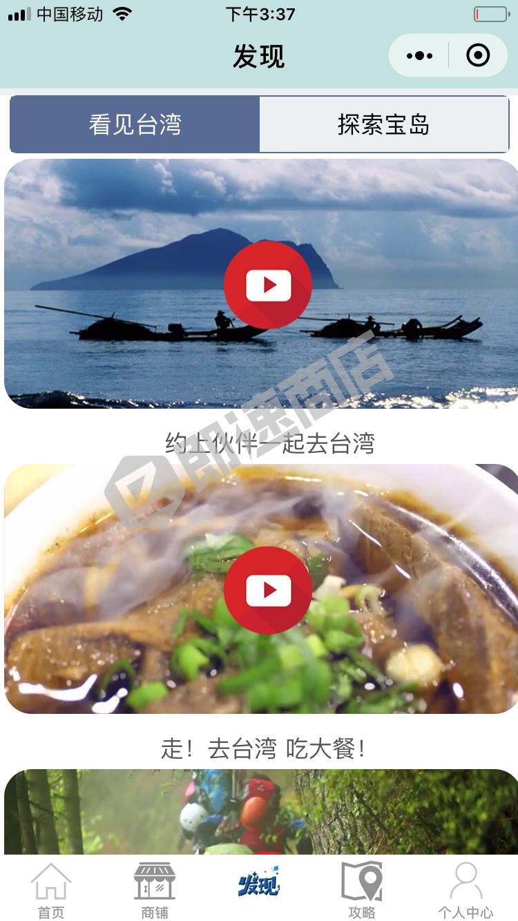 小白书台湾站小程序首页截图