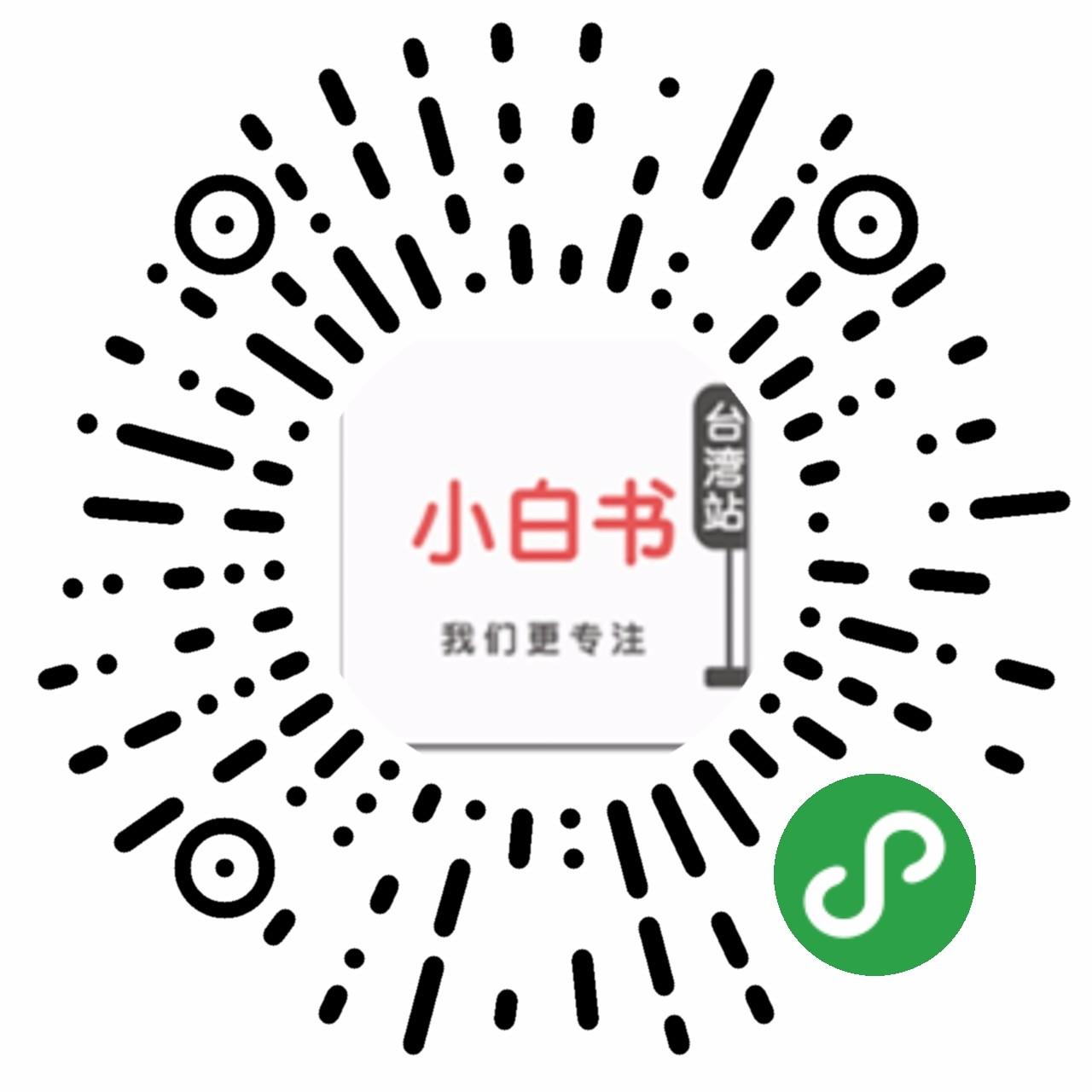 小白书台湾站-微信小程序二维码