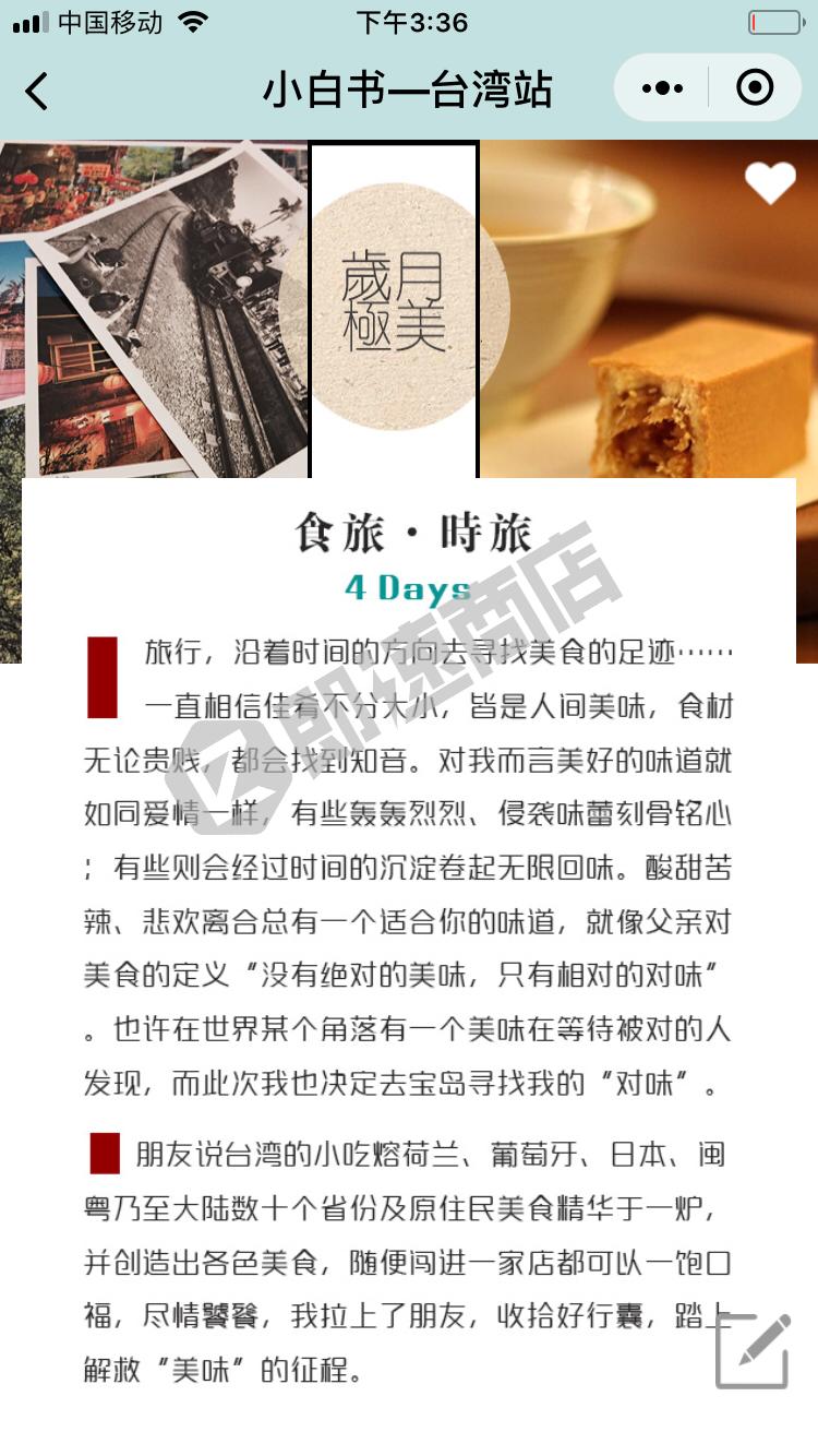 小白书台湾站小程序列表页截图