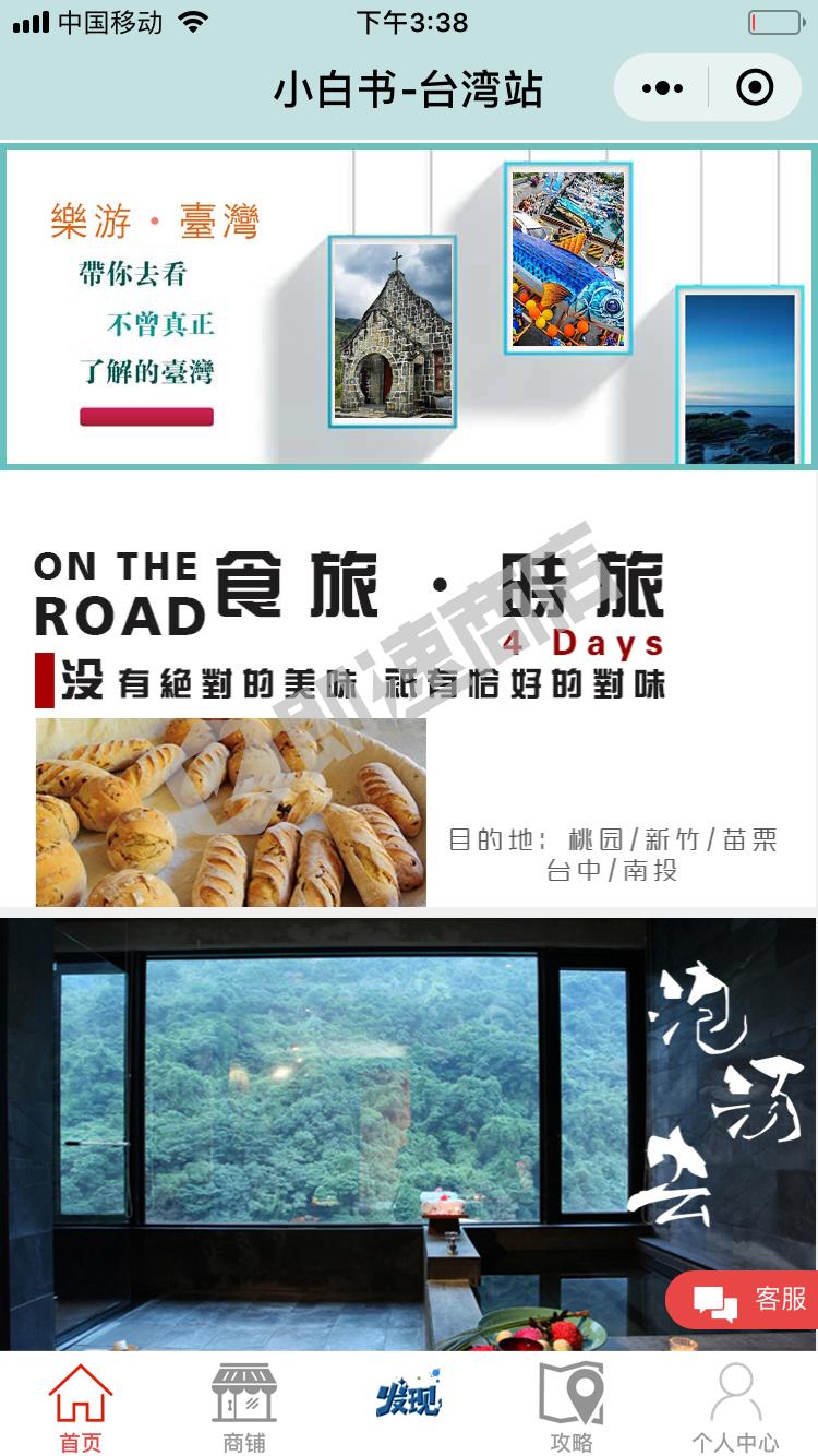 小白书台湾站小程序详情页截图