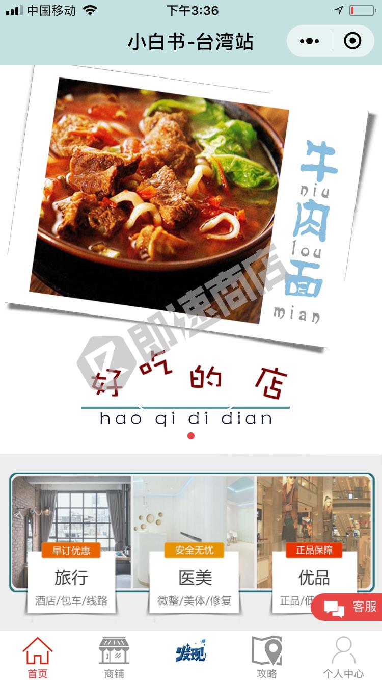 小白书台湾站小程序详情页截图1