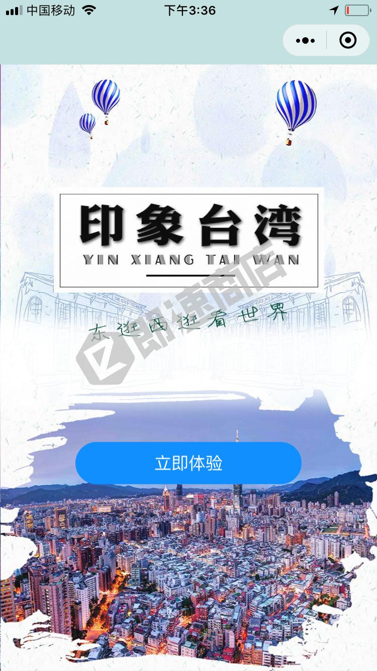 小白书台湾站小程序详情页截图2