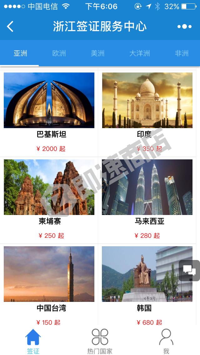 浙江签证服务中心小程序首页截图
