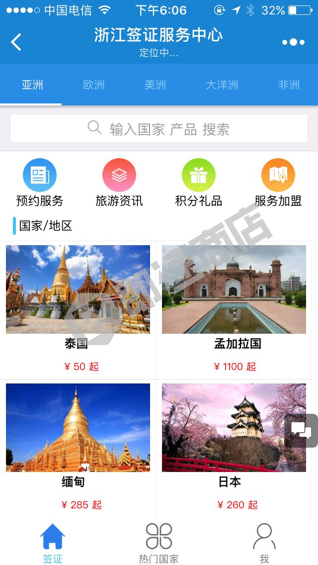 浙江签证服务中心小程序列表页截图