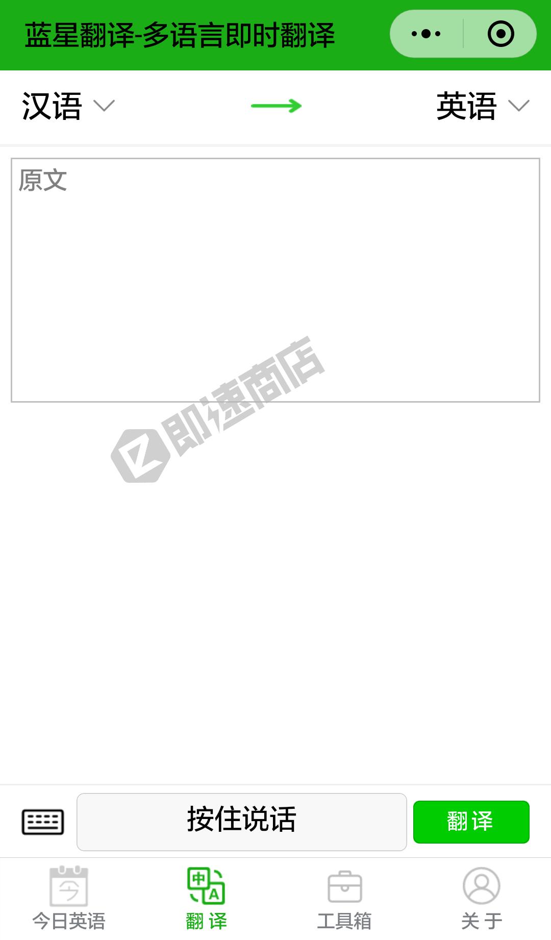 蓝星翻译小程序首页截图