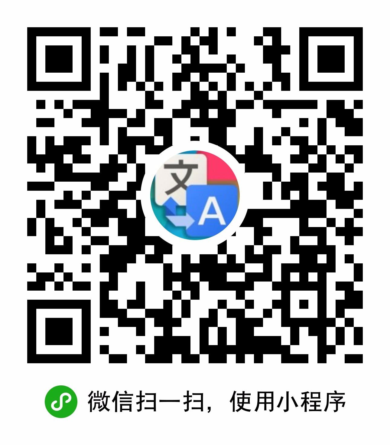 蓝星翻译-微信小程序二维码