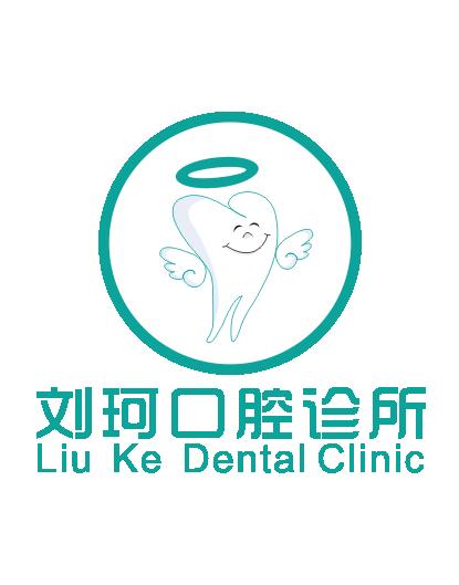 刘珂牙医微信小程序