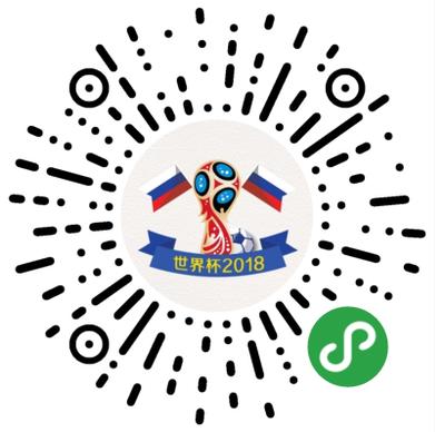 世界杯我的球星值-微信小程序二维码