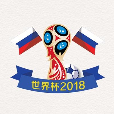 世界杯我的球星值-微信小程序