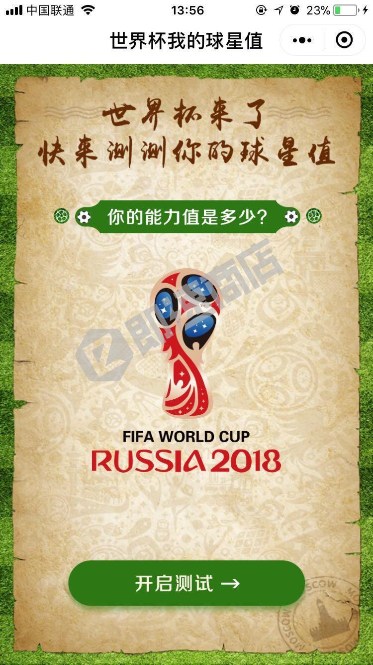 世界杯我的球星值小程序详情页截图