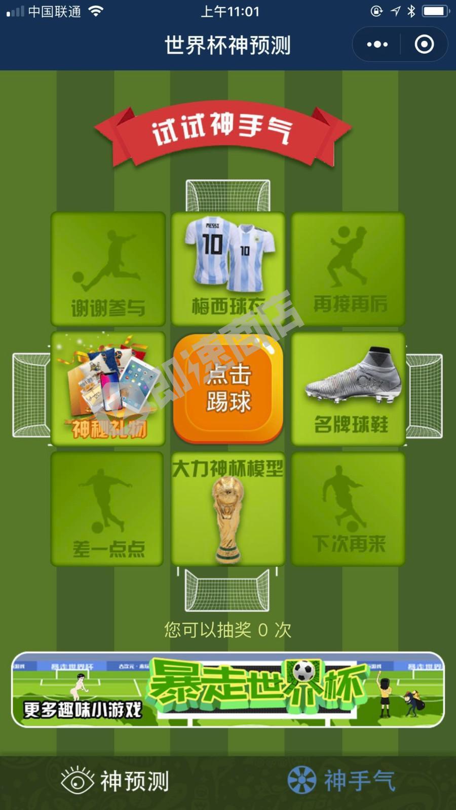 足球赛神预测小程序首页截图