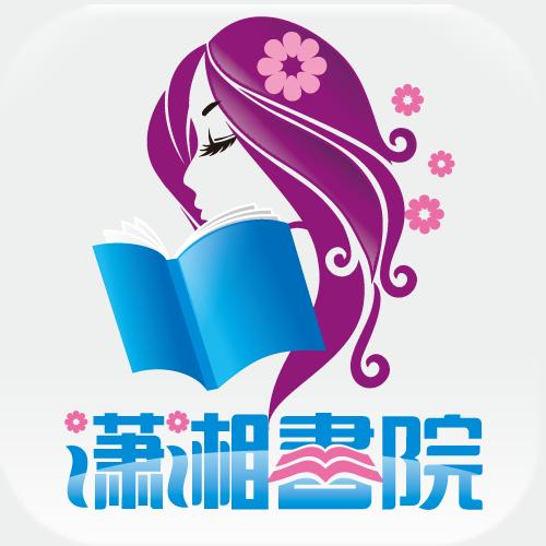 潇湘读书-微信小程序