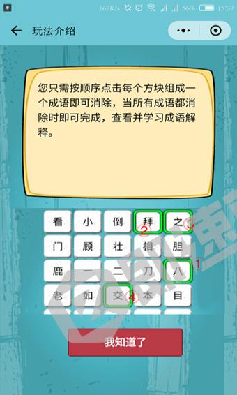 成语消消消小程序列表页截图