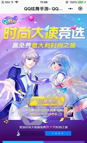 QQ炫舞手游之时尚大使竞选小程序首页截图