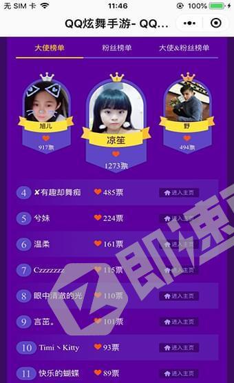 QQ炫舞手游之时尚大使竞选小程序列表页截图