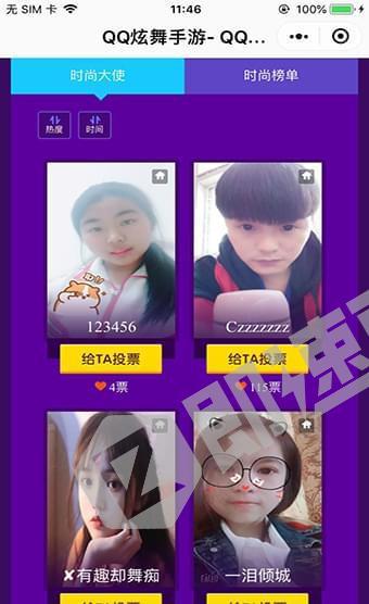 QQ炫舞手游之时尚大使竞选小程序详情页截图