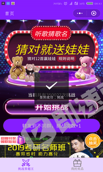 歌曲挑战赛小程序首页截图