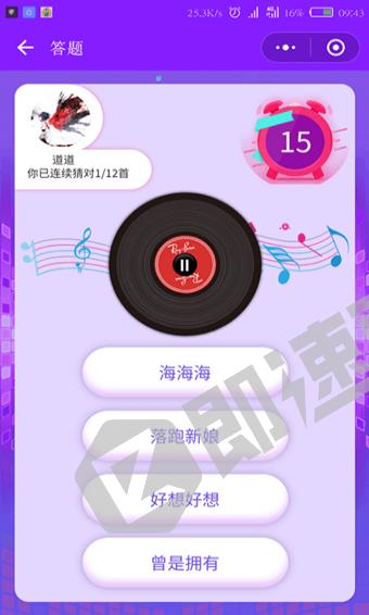 歌曲挑战赛小程序列表页截图