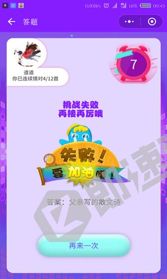 歌曲挑战赛小程序详情页截图