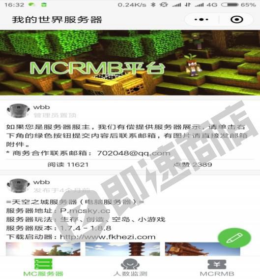 我的世界Minecraft圈小程序首页截图