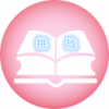 挑战百科-微信小程序